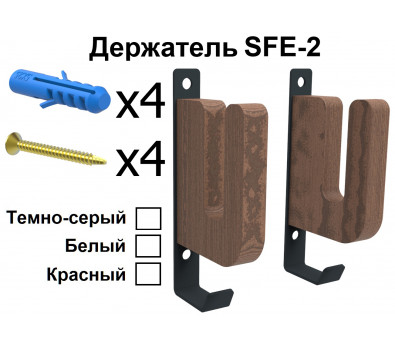 Настенный кронштейн SFE-2 для хранения сноубордов и вейкбордов.