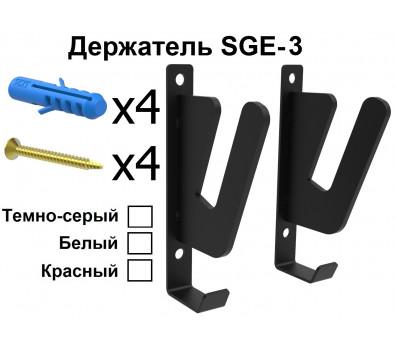 Настенный кронштейн SGE-3 для хранения сноубордов и вейкбордов.